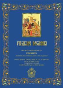Різдвяне послання Високопреосвященнішого Митрополита Ніжинського і Прилуцького Климента